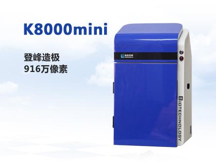 K8000miniquan自dong化学发光chengxiang系统