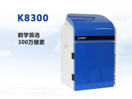 K8300全zi动凝胶成像xi统